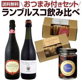 【送料無料】ランブルスコ飲み比べ おつまみ付きセット