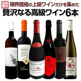 【送料無料】圧倒的リッチ!ワイン好き必見!とにかく飲んでみて下さい!限界価格の上級ワインだけを集めた贅沢なる高級ワイン6本!ワイン ワインセット セット 赤ワインセット 赤ワイン 赤 白ワインセット 白ワイン 白 飲み比べ 送料無料 ギフト プレゼント 750ml