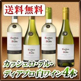 【送料無料】カッシェロ・デル・ディアブロ 白ワイン4本セット!