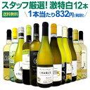 白ワインセット 【送料無料】第116弾!超特大感謝!≪スタッフ厳選≫の激得白ワイン 750ml 12本セット!ワインセット …