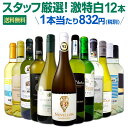 白ワインセット 【送料無料】第120弾!超特大感謝!≪スタッフ厳選≫の激得白ワイン 750ml 12本セット!ワインセット 辛口 白ワインセ…