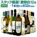 白ワインセット 【送料無料】第122弾!超特大感謝!≪スタッフ厳選≫の激得白ワイン 750ml 12本セット!ワインセット 辛口 白ワインセ…