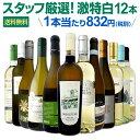 白ワインセット 【送料無料】第123弾!超特大感謝!≪スタッフ厳選≫の激得白ワイン 750ml 12本セット!ワインセット 辛口 白ワインセ…