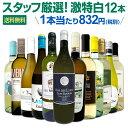 白ワインセット 【送料無料】第126弾!超特大感謝!≪スタッフ厳選≫の激得白ワイン 750ml 12本セット!ワインセット 辛口 白ワインセ…