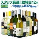 白ワインセット 【送料無料】第132弾!超特大感謝!≪スタッフ厳選≫の激得白ワイン 750ml 12本セット!ワインセット …