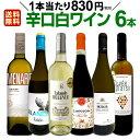 白ワインセット 【送料無料】第151弾!採算度外視の謝恩企画!当店厳選!特大感謝の大満足白ワイン 6本セット!ワイン…