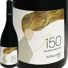 アッポローニオ・イル150・ネグロアマーロ・サレント・ロッソ 2019【イタリア】【赤ワイン】【750ml】【辛口】