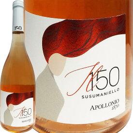 アッポローニオ・イル150・ススマニエッロ・サレント・ロザート 2019【イタリア】【ロゼワイン】【750ml】【辛口】