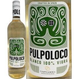 プルポ・ロコ・ブランコ・ビウラ 2020【スペイン】【白ワイン】【750ml】【辛口】【アラゴン】【カンポ・デ・ボルハ】【マカベオ】【ラベルデザイン】【タコ】【蛸】