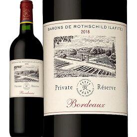 ドメーヌ・バロン・ド・ロートシルト・プライベート・リザーヴ・ボルドー・ルージュ 2018フランス 赤ワイン 750ml ミディアムボディ寄りのフルボディ 辛口