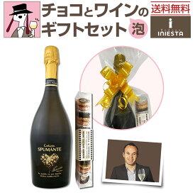 【送料無料】チョコとワインのギフトセット【泡B】