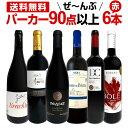 赤ワイン フルボディ セット【送料無料】第106弾!すべてパーカー【90点以上】赤ワイン 750ml 6本セット! 赤 ワイン…
