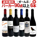 赤ワイン フルボディ セット【送料無料】第107弾!すべてパーカー【90点以上】赤ワイン 750ml 6本セット! 赤 ワイン…