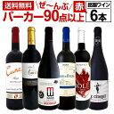 赤ワイン フルボディ セット【送料無料】第111弾!すべてパーカー【90点以上】赤ワイン 750ml 6本セット! 赤 ワイン…