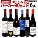 赤ワイン フルボディ セット【送料無料】第113弾!すべてパーカー【90点以上】赤ワイン 750ml 6本セット! 赤 ワインセット フルボディ…