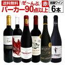赤ワイン フルボディ セット【送料無料】第114弾!すべてパーカー【90点以上】赤ワイン 750ml 6本セット! 赤 ワイン…