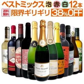 【送料無料】第14弾!限界ギリギリまで良いワインを詰め込んだ超厳選のベストミックス赤白泡12本!