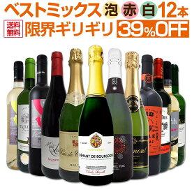 【送料無料】第17弾!限界ギリギリまで良いワインを詰め込んだ超厳選のベストミックス赤白泡12本!