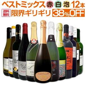 【送料無料】第18弾!限界ギリギリまで良いワインを詰め込んだ超厳選のベストミックス赤白泡12本!
