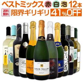 【送料無料】第22弾!限界ギリギリまで良いワインを詰め込んだ超厳選のベストミックス赤白泡12本!