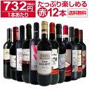 【送料無料】第18弾!1本あたり732円(税込)!!採算度外視の大感謝!厳選赤ワイン12本セットワイン ワインセット セット …