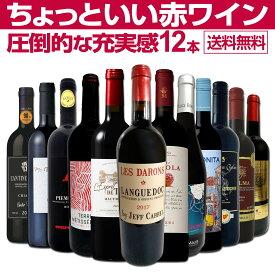 【送料無料】第18弾!当店オススメばかりを厳選したちょっといい赤ワイン12本セット!ワイン ワインセット セット 赤ワインセット 赤ワイン 赤 飲み比べ 送料無料 ギフト プレゼント 750ml フルボディ