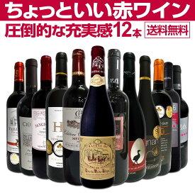 【送料無料】第21弾!当店オススメばかりを厳選したちょっといい赤ワイン12本セット!ワイン ワインセット セット 赤ワインセット 赤ワイン 赤 飲み比べ 送料無料 ギフト プレゼント 750ml フルボディ