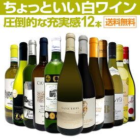 【送料無料】第15弾!当店オススメばかりを厳選したちょっといい白ワイン12本セット!