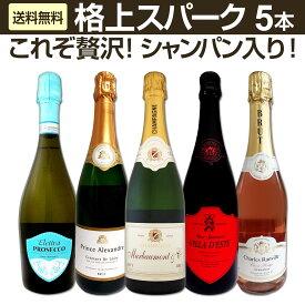 【送料無料】第7弾!これぞ贅沢!シャンパンも入ったバラエティ豊かな魅惑の上質スパークリング!格上高級泡5本セット!