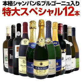 【送料無料】第13弾!本格シャンパン&ブルゴーニュ入り!特大スペシャル12本セット! ワイン ワインセット セット 赤ワインセット 赤ワイン 白ワインセット 白ワイン スパークリングワインセット 飲み比べ ギフト プレゼント 辛口 750ml