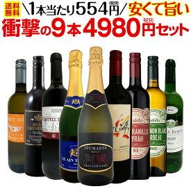 【送料無料】第12弾!当店最安級!1本あたり554円(税別)!限界ギリギリまでお買い求めやすくしました!安くて旨いワインばかりを詰め込んだ衝撃の9本4980円(税別)セット!