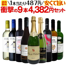 【送料無料】第14弾!当店最安級!1本あたり487円(税込)!限界ギリギリまでお買い求めやすくしました!安くて旨いワインばかりを詰め込んだ衝撃の9本4,382円(税込)セット!