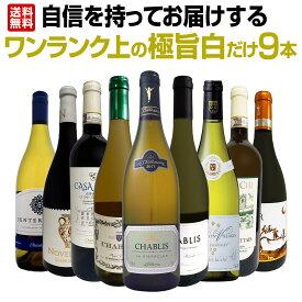 【送料無料】第6弾!自信を持ってお届けするワンランク上の極旨白ワインだけ9本セット!ワイン ワインセット セット 白ワインセット 白ワイン 白 飲み比べ 送料無料 ギフト プレゼント 750ml