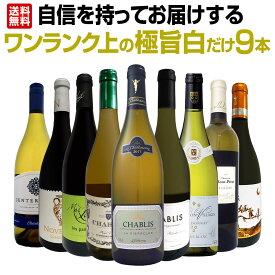 【送料無料】第7弾!自信を持ってお届けするワンランク上の極旨白ワインだけ9本セット!ワイン ワインセット セット 白ワインセット 白ワイン 白 飲み比べ 送料無料 ギフト プレゼント 750ml
