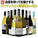 【送料無料】第11弾!自信を持ってお届けするワンランク上の極旨白ワインだけ9本セット!ワイン ワインセット セット …