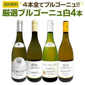 【送料無料】第3弾!厳選ブルゴーニュ白ワイン4本セット!!