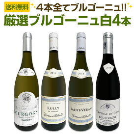 【送料無料】第4弾!厳選ブルゴーニュ白ワイン4本セット!!