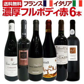 【送料無料】第8弾!≪濃厚赤ワイン好き必見!≫大満足のフルボディ6本セット!