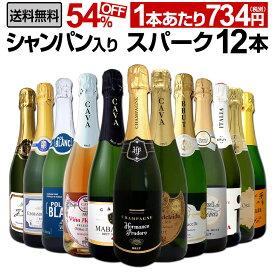 【送料無料】第8弾シャンパン入り!辛口スパークリングワイン12本セット!
