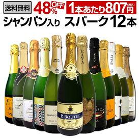 【送料無料】第13弾シャンパン入り!辛口スパークリングワイン12本セット!