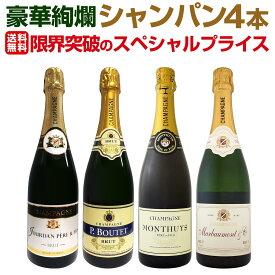 【送料無料】第5弾!全てシャンパン!数量限定本格派シャンパン4本セット!スパークリングワイン ワインセット スパークリングワインセット セット ワイン 飲み比べ 送料無料 ギフト プレゼント 辛口 750ml