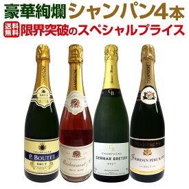 【送料無料】第6弾!全てシャンパン!数量限定本格派シャンパン4本セット!スパークリングワイン ワインセット スパークリングワインセット セット ワイン 飲み比べ 送料無料 ギフト プレゼント 辛口 750ml