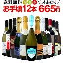 ミックスワインセット【送料無料】第117弾!1本あたり665円(税別)!スパークリングワイン 赤ワイン 白ワイン!得旨ウ…