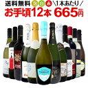 ミックスワインセット【送料無料】第118弾!1本あたり665円(税別)!スパークリングワイン 赤ワイン 白ワイン!得旨ウ…