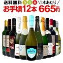 ミックスワインセット【送料無料】第119弾!1本あたり665円(税別)!スパークリングワイン 赤ワイン 白ワイン!得旨ウ…