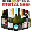 【送料無料】第119弾 スパークリングワイン 赤ワイン 白ワイン 得旨ウルトラバリューワインセット 12本 ワイン ワイン…