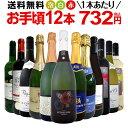 ミックスワインセット【送料無料】第126弾!1本あたり732円(税込)!スパークリングワイン 赤ワイン 白ワイン!得旨ウ…