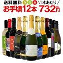 ミックスワインセット【送料無料】第130弾!1本あたり732円(税込)!スパークリングワイン 赤ワイン 白ワイン!得旨ウルトラバリューワ…