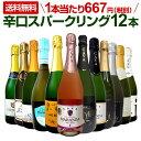 スパークリングワインセット【送料無料】第29弾!選び抜いたハイクオリティ泡ばかり12本!辛口スパークリングワインセ…