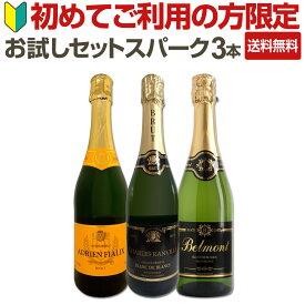 【初回限定】【送料無料】京橋ワインを初めてご利用の方限定お試しセット!おひとり様1セット限り!辛口スパークリングワイン3本!